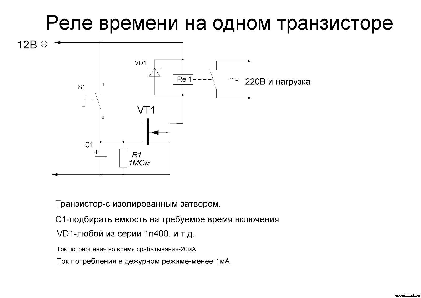 Схема реле времени на схеме