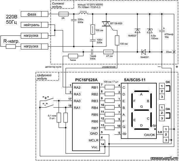 Схема регулятора температу