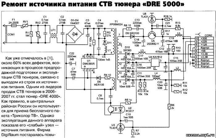 """Ремонт источника питания СТВ тюнера """"DRE 5000"""""""
