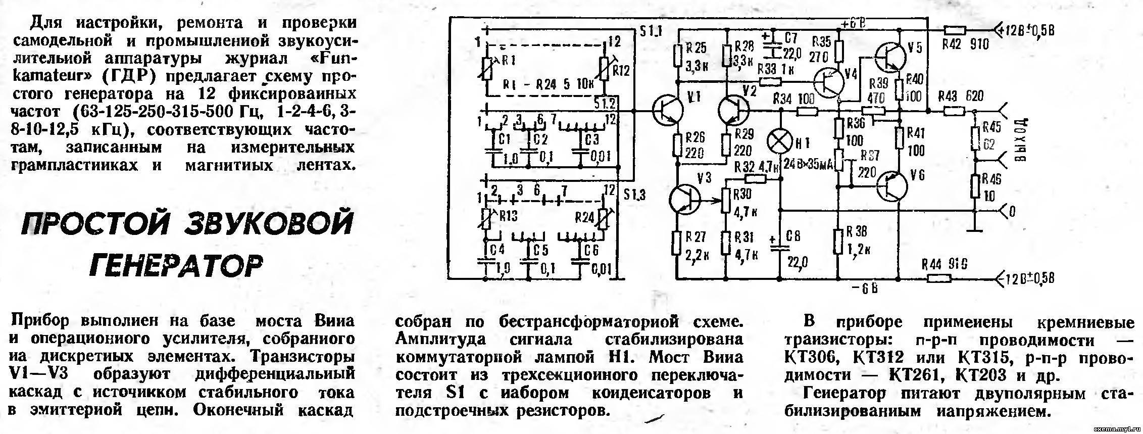 Схема самодельного генератора сигналов