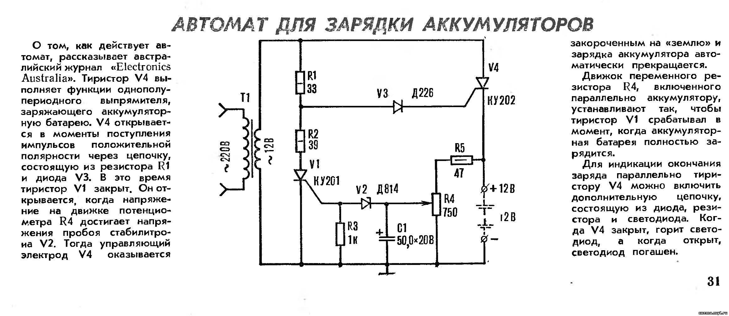 Схемы зарядных устройств для автомобильного аккумулятора своими