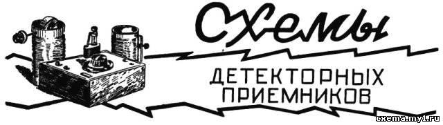 Схемы детекторных приемников CVAVR AVR CodeVision cvavr.ru