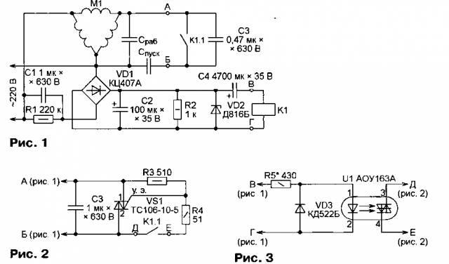 3х-фазный двигатель к 220В