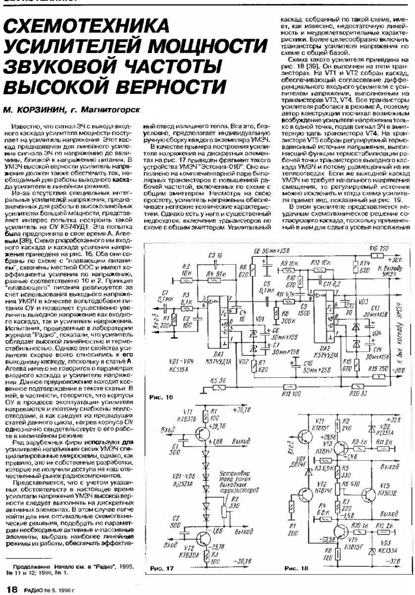 Схемотехника УМЗЧ- продолж.предист .2 CVAVR AVR CodeVision cvavr.ru