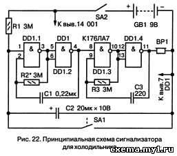 Сигнализатор «Прикройте холодильник». Нечаев И. CVAVR AVR CodeVision cvavr.ru