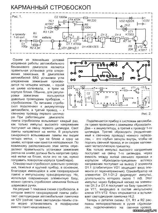 Схема стробоскопа для авто 12 в своими руками 57
