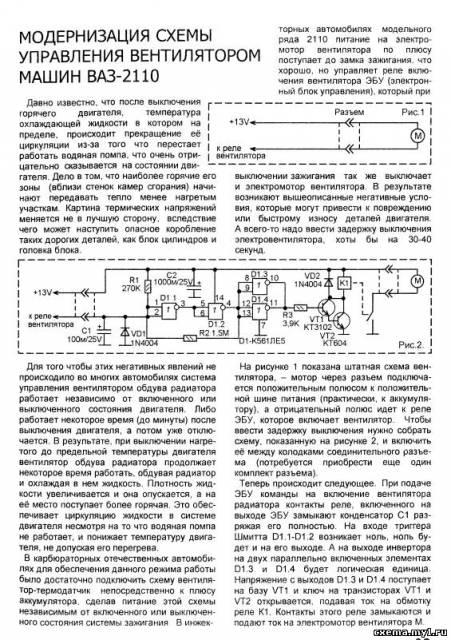 Модернизация системы управления вентилятором ВАЗ 2110