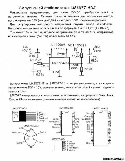 Импульсный преобразователь 5 в 12 вольт CVAVR AVR CodeVision cvavr.ru