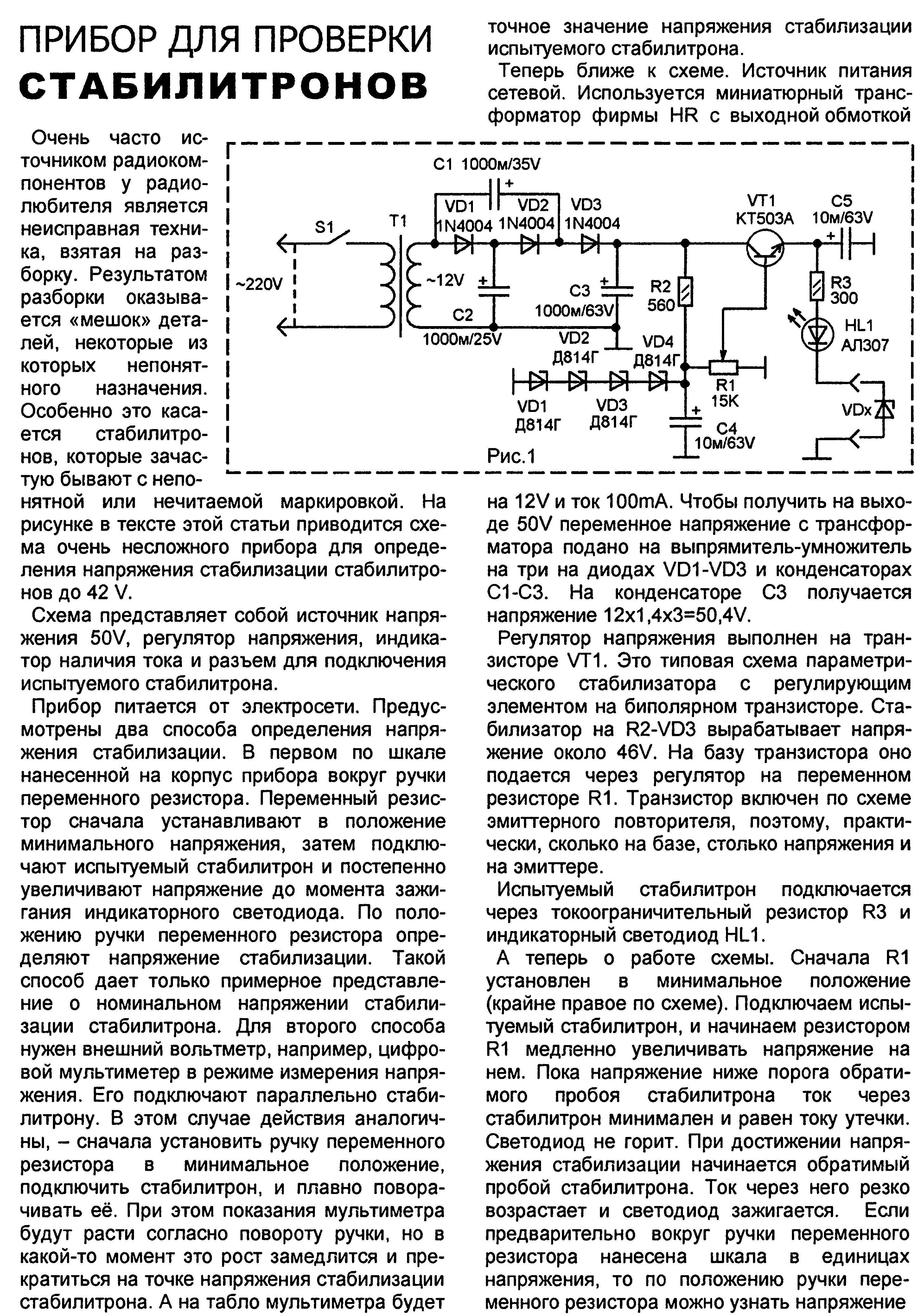 Пробник стабилитронов схема