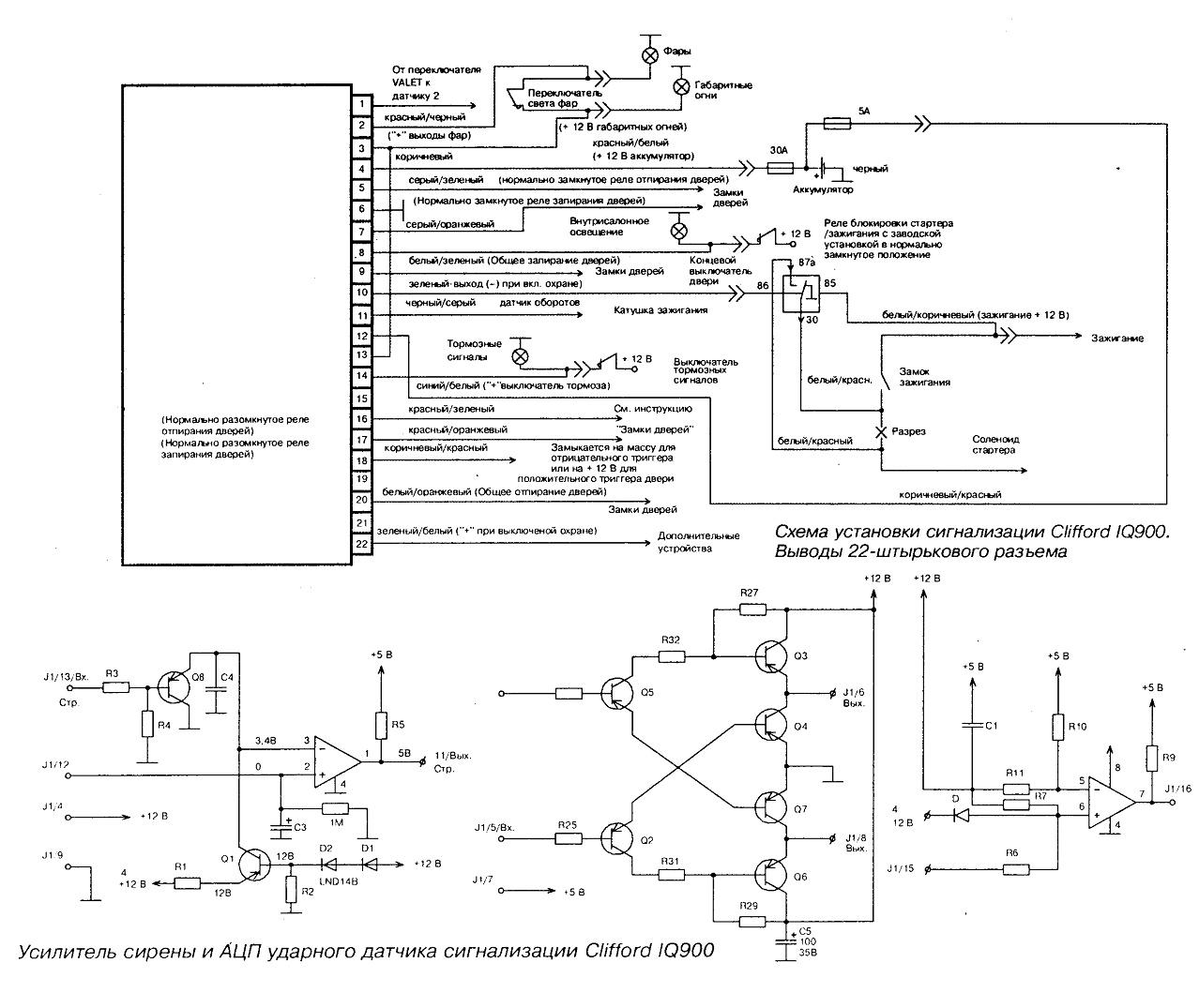 a.p.s. 2650 схема подключения