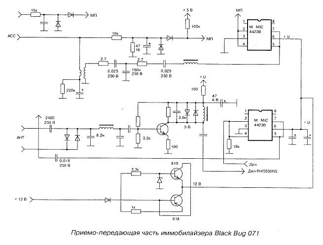 Схема подключения иммобилайзера Black Bug BT 071 и схема приёмо-передатчика.