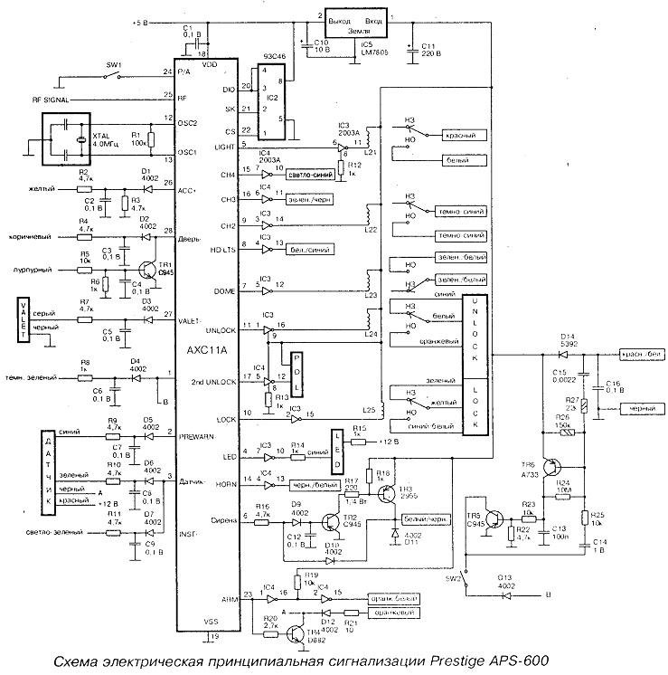 Электрические схемы брелков