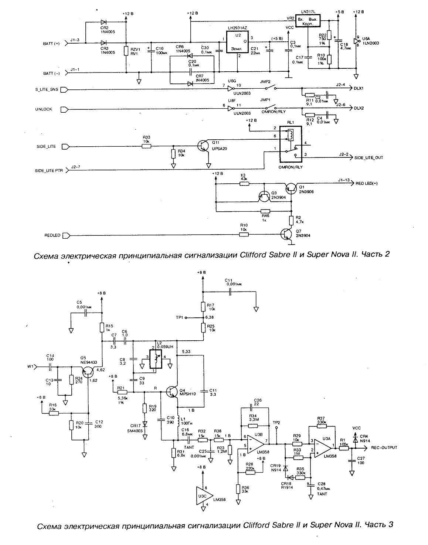 Схема электрическая принципиальная сигнализации Clifford Sabre 2 и Super Nova 2 и схема установки
