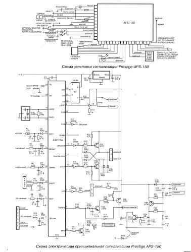 и схема электрическая