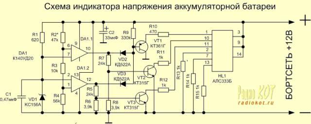 Буквенный индикатор аккумуляторной батареи.