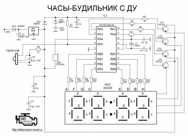 Схему электронных часов