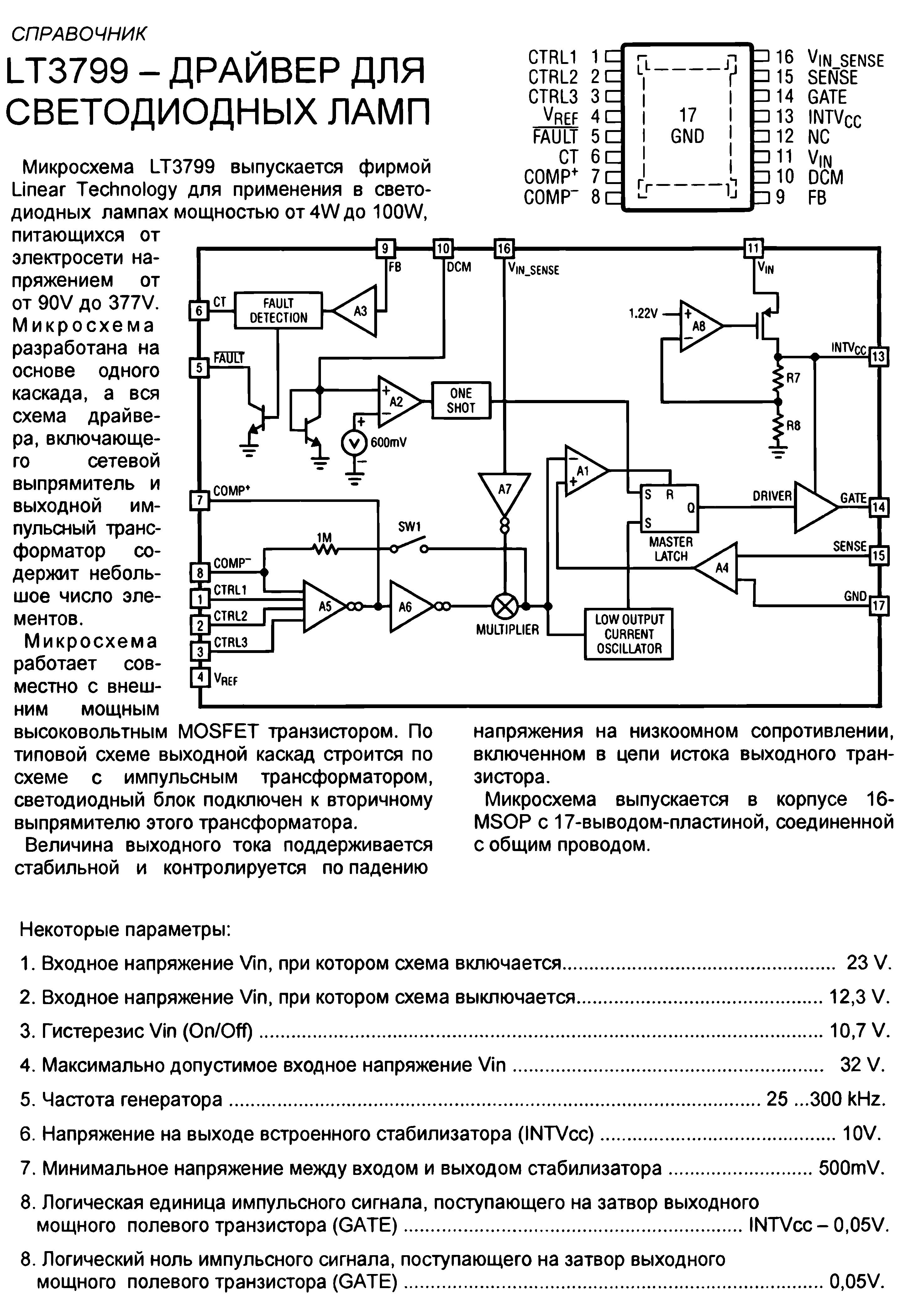 Драйвера для светодиодных ламп