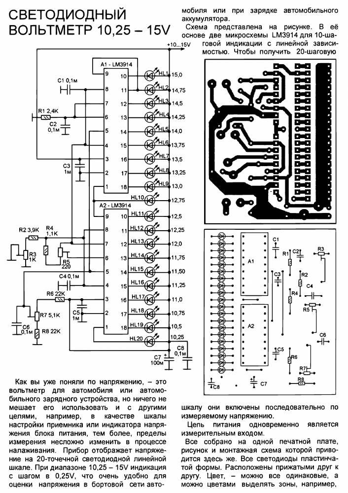 Светодиодный вольтметр схема