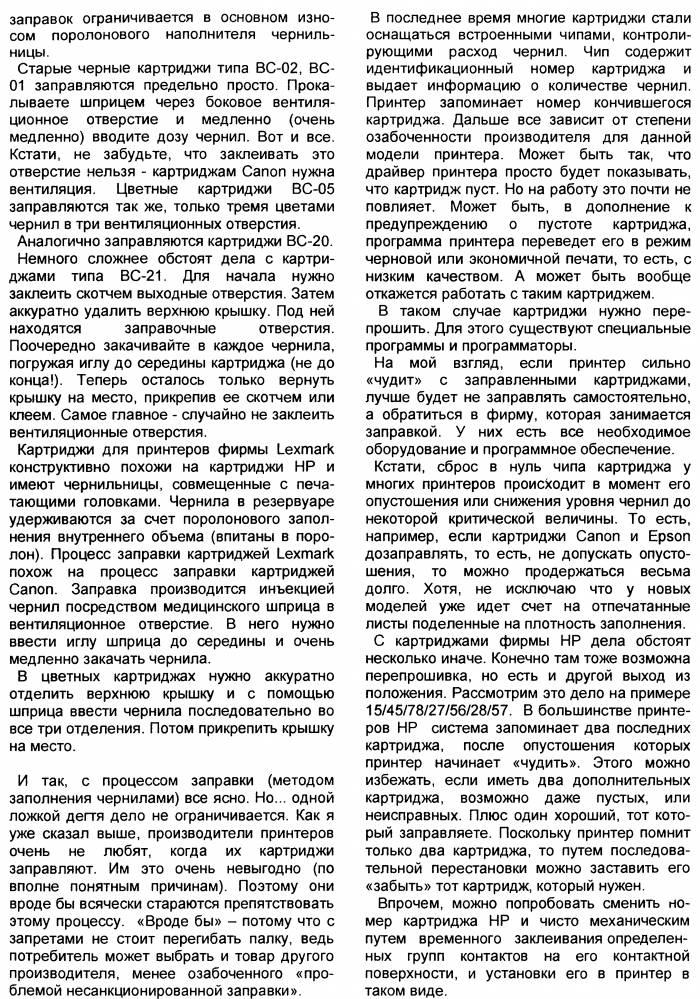 Заправка картриджей _ 2