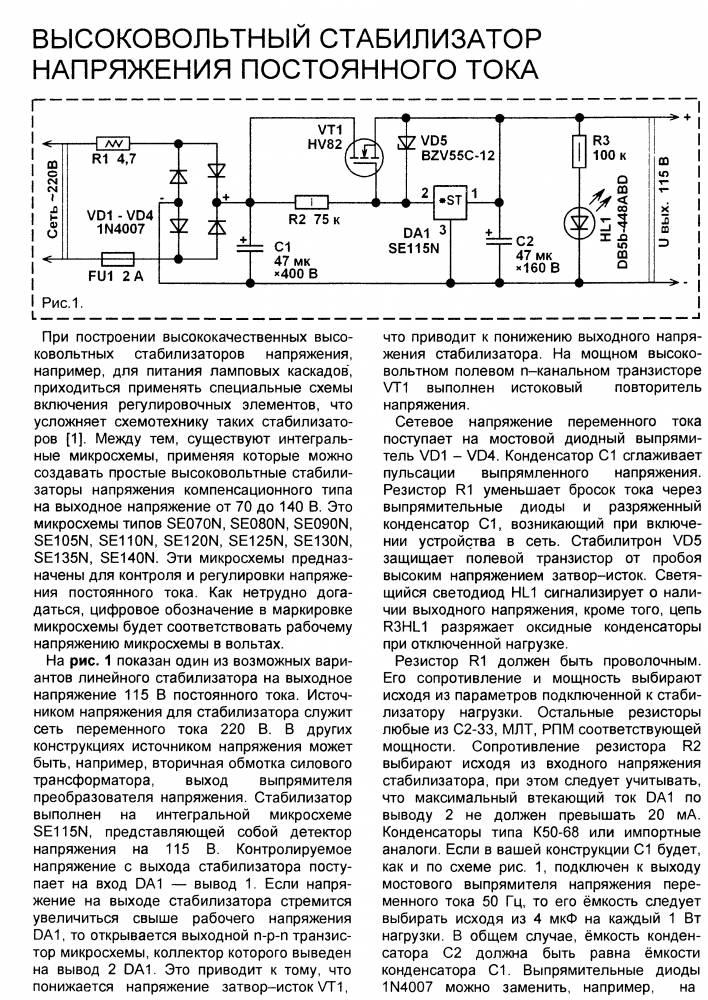 Высоковольтный стабилизатор CVAVR AVR CodeVision cvavr.ru