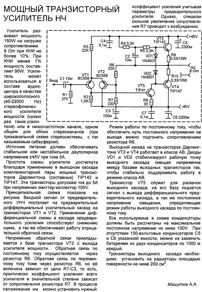 Мощный УНЧ на 5 транзисторах
