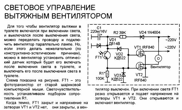 Световое управление вытяжным вентилятором