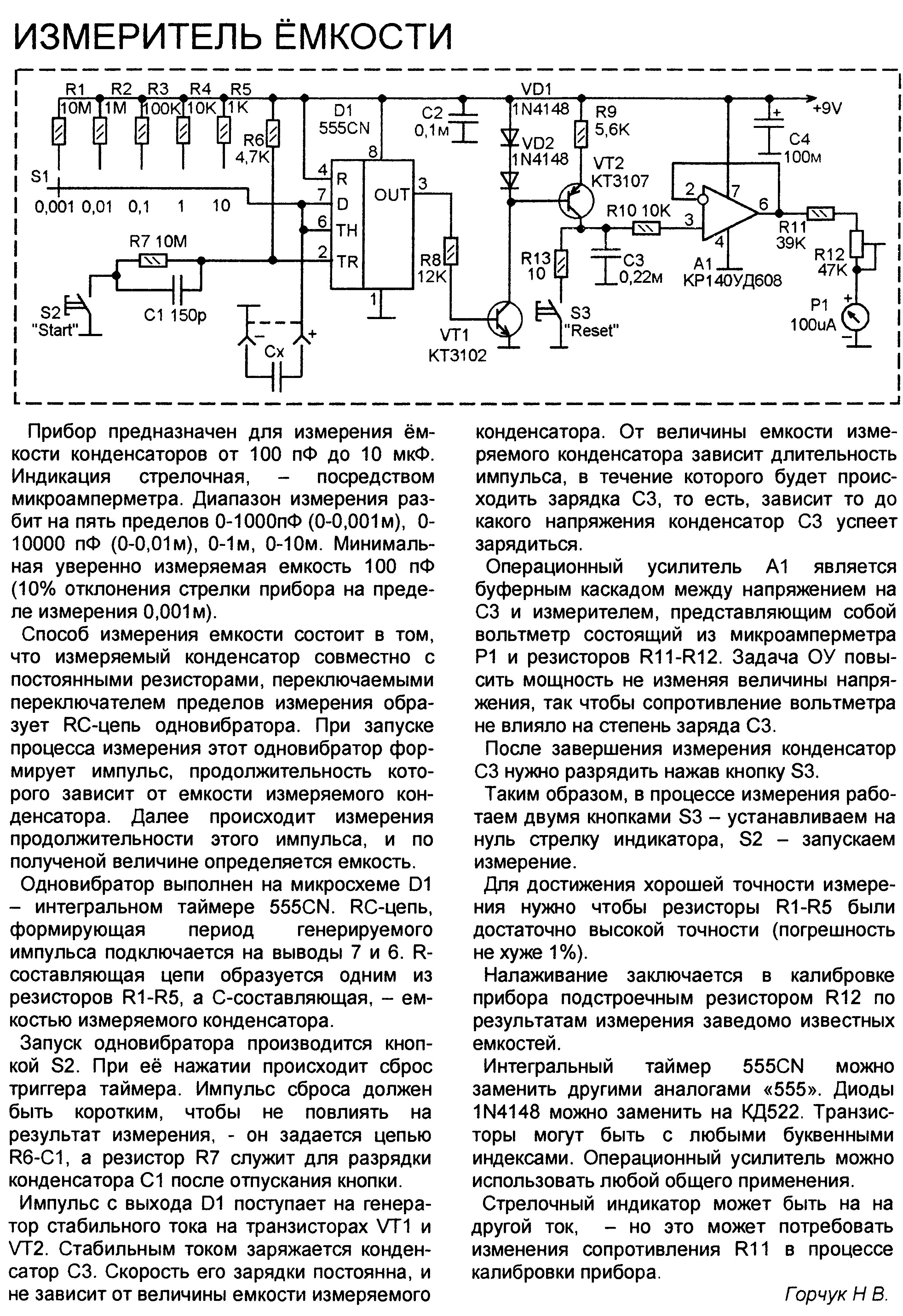 Измеритель емкости конденсатора своими руками