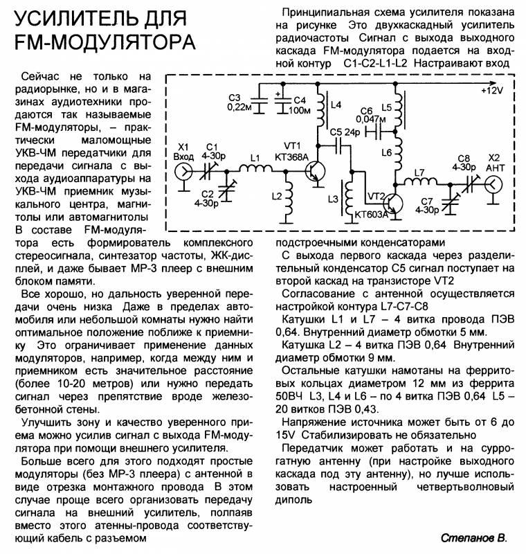 Усилитель для ЧМ - модулятора