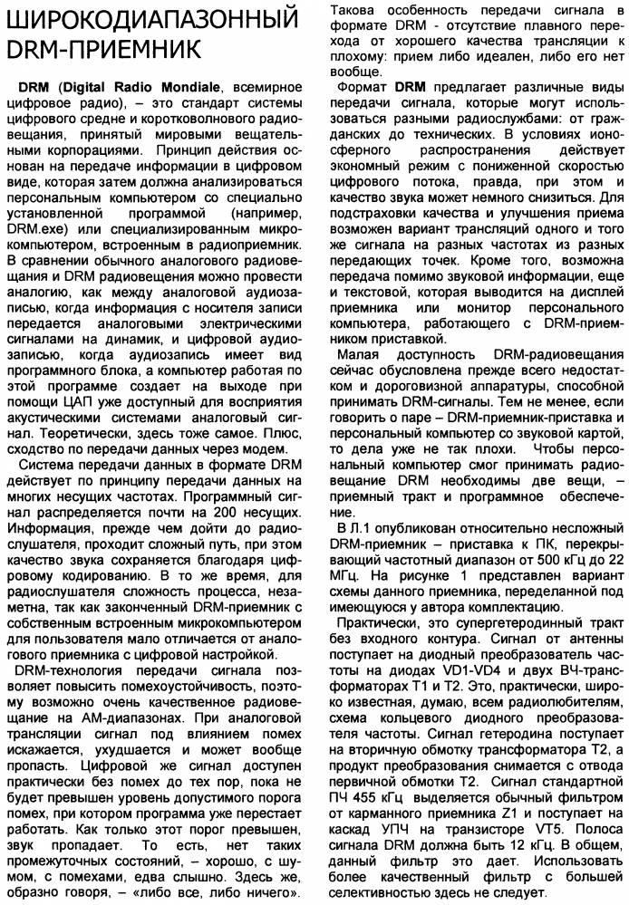 Широкодиаппазонный drm-приёмник CVAVR AVR CodeVision cvavr.ru