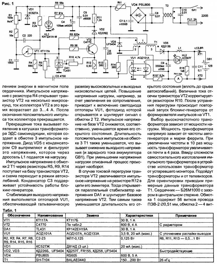 Импульсный блок питания на однопереходном транзисторе