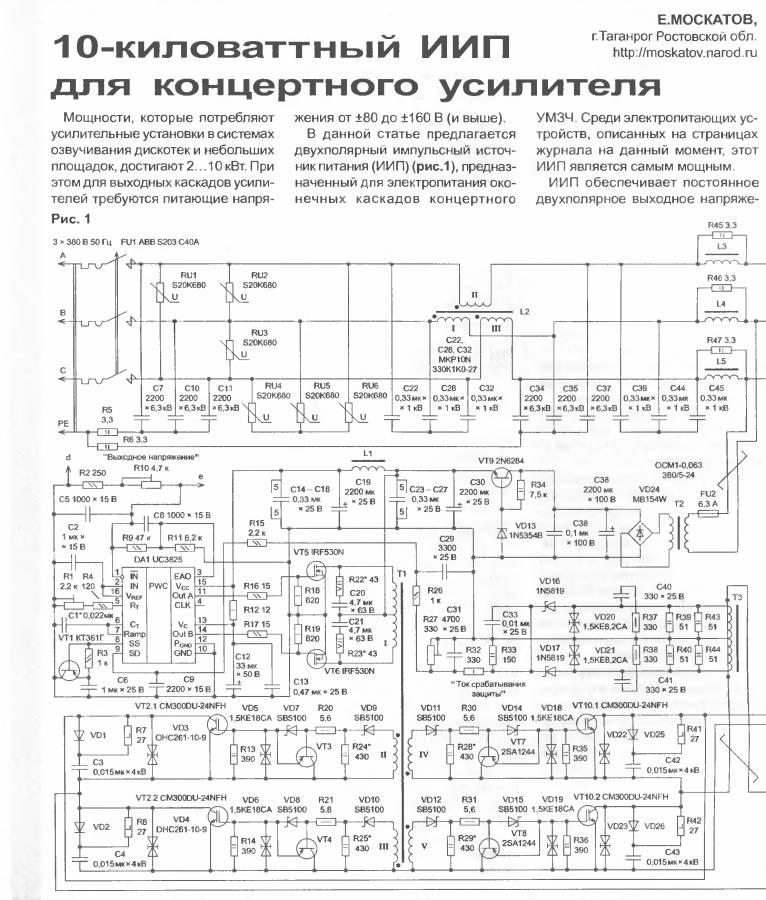 ИИП питается от 3-фазной сети частотой 50 Гц...  Журнал Радиомир 2 за 2011.