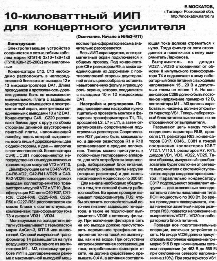 10-киловатный ИИП для концертного усилителя- продолж_3