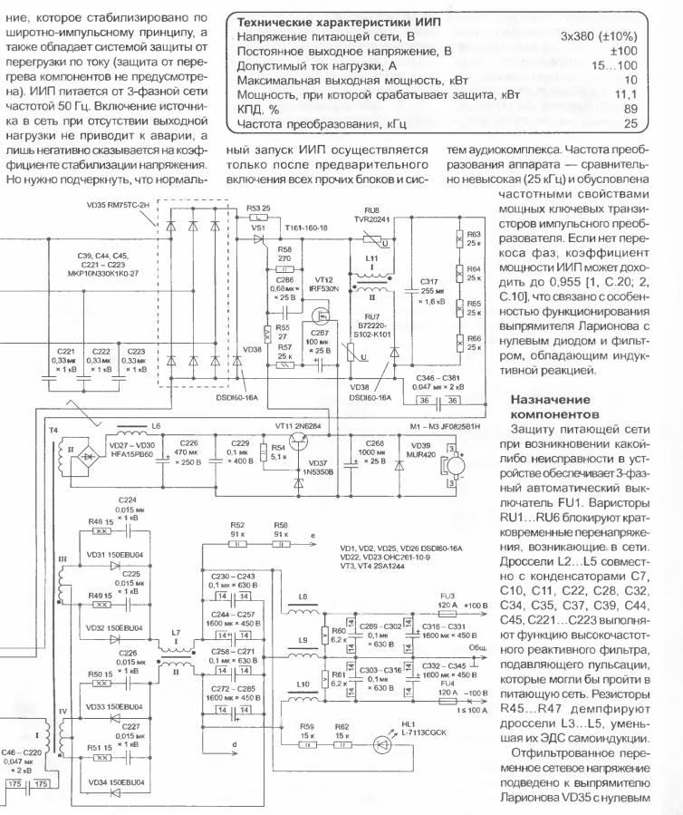 3550. 10-Киловатный ИИП для концертного усилителя.