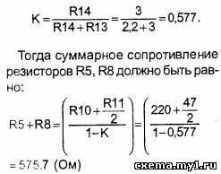 Схемотехника УМЗЧ В.В эволюция_8