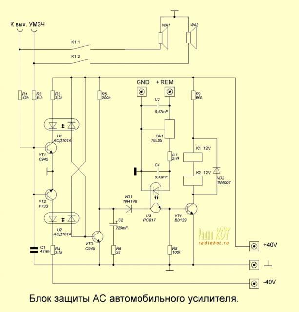 Защита АС автомобильного усилителя мощности. CVAVR AVR CodeVision cvavr.ru