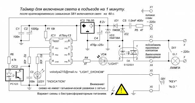 Выключатель освещения в подъезде на микроконтроллере