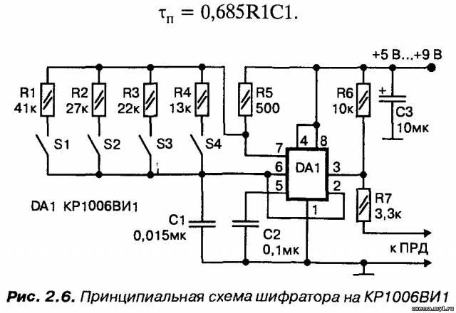 Четырехканальный шифратор с частотным кодированием на таймере КР1006ВИ1