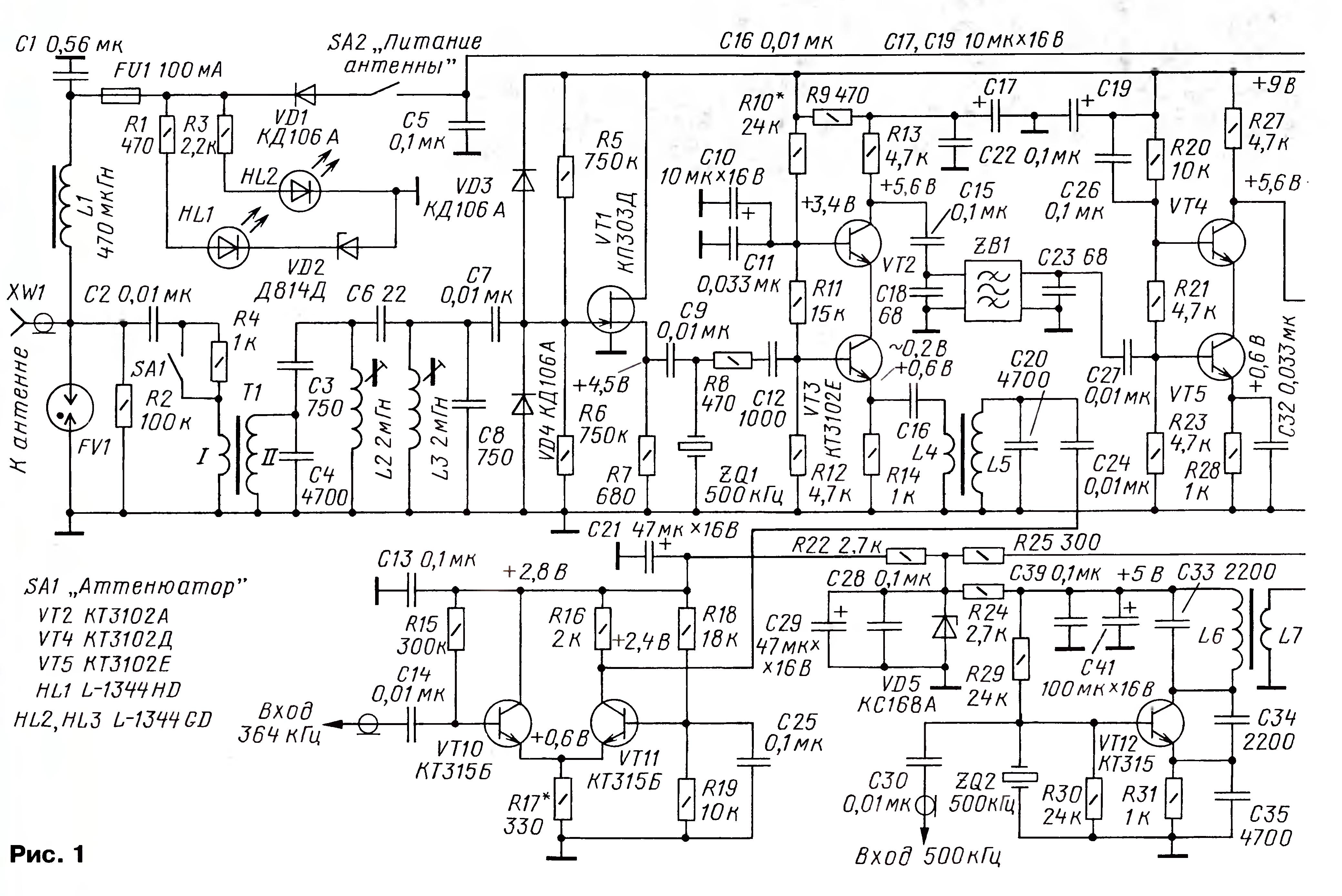 схема радиолюбительского связного приемника