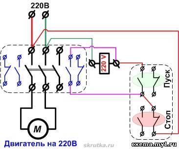 Подключить однофазный двигатель