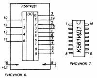 цифровые микросхемы - начинающим ( занятие_8)