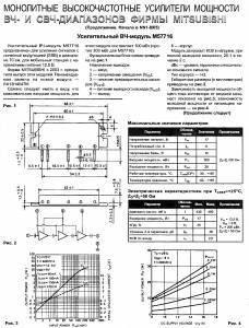 Монолитные высокочастотные усилители мощности фирмы mitsubishi CVAVR AVR CodeVision cvavr.ru