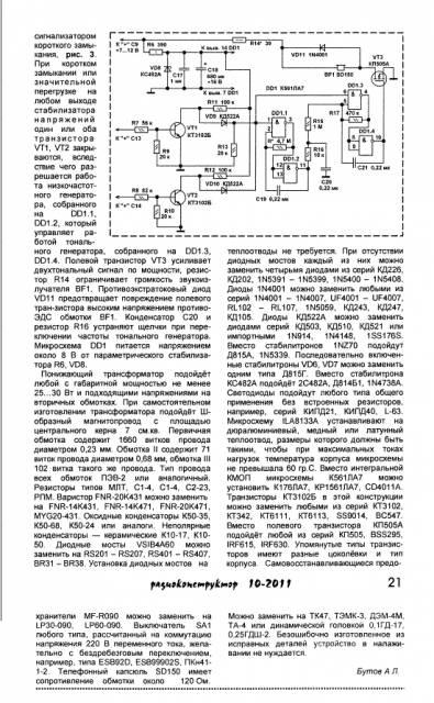 Двухканальный стабилизатор напряжения на ILA8133A