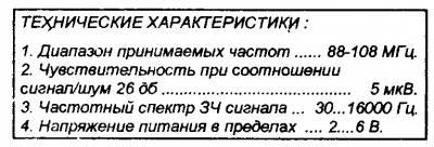 Простой УКВ ЧМ приёмник на tda2003.