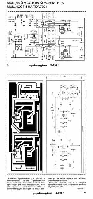 Мощный мостовой усилитель на tda7294 (с печатной платой) CVAVR AVR CodeVision cvavr.ru