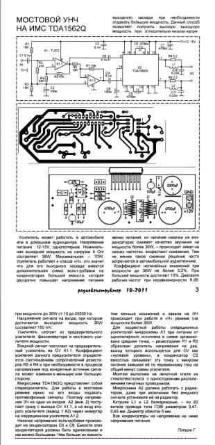 Мостовой УНЧ на ИМС tda1562q CVAVR AVR CodeVision cvavr.ru