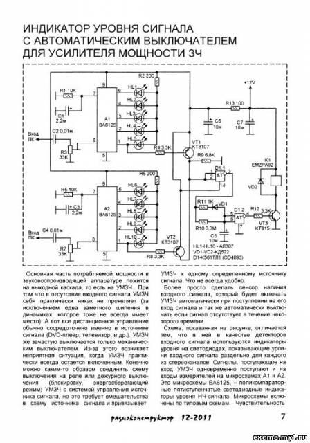 Индикатор уровня сигнала с автоматическим выключателем для усилителя на ba6125 CVAVR AVR CodeVision cvavr.ru