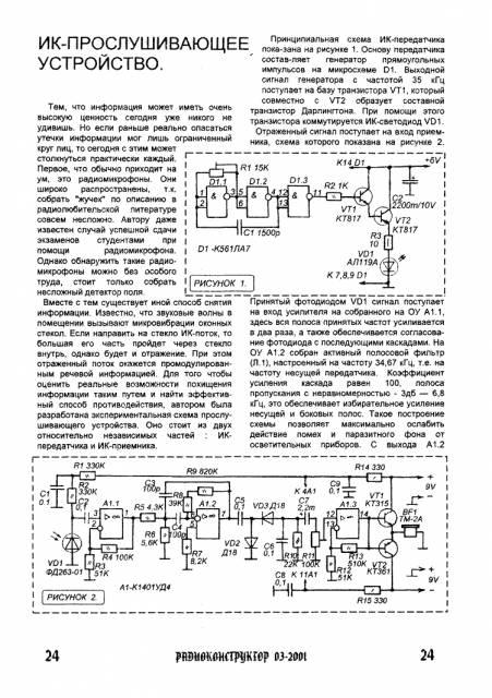 ИК-прослушивающее устройство CVAVR AVR CodeVision cvavr.ru