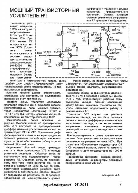 Усилители мощности низкой частоты (на транзисторах).  Мощный транзисторный усилитель на 90-150Вт.  Дата.
