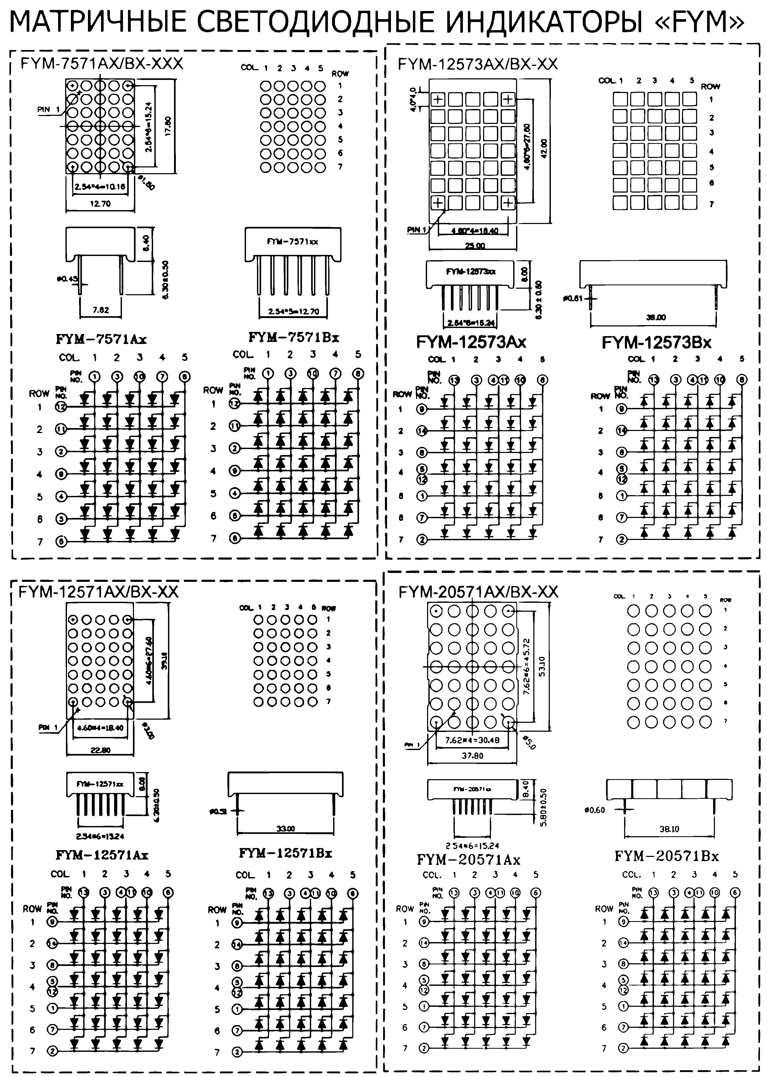 матричная схема светодиодов