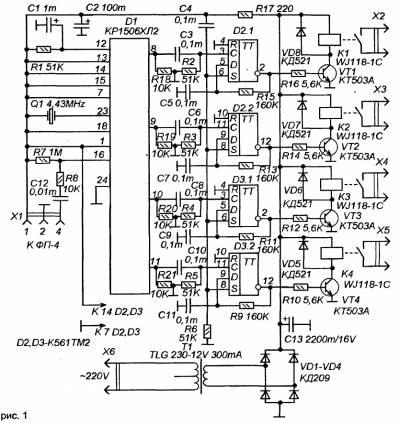 Схема дешифратора показана на